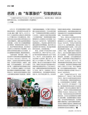 """Entrevista de José Álvaro Moisés à revista chinesa """"Sanlian LifeWeek"""" — 30/06/2013"""