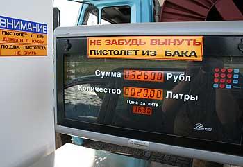 combustivelrussia.jpg